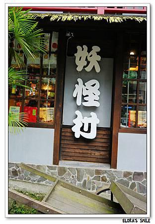 溪頭妖怪村 (35)
