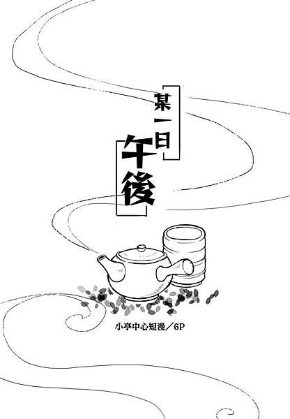 衍生短漫6P-小亭中心