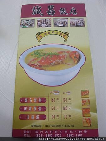 誠昌飯店 (水蟹粥)