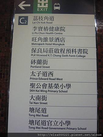 旺角維景酒店 (太子站)