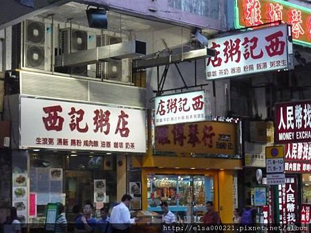 旺角維景酒店 (西記粥店)
