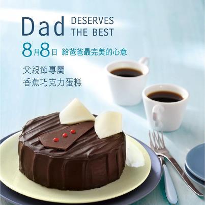 父親節專屬 (香蕉巧克力蛋糕)