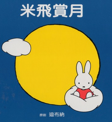 Miffy and Moon