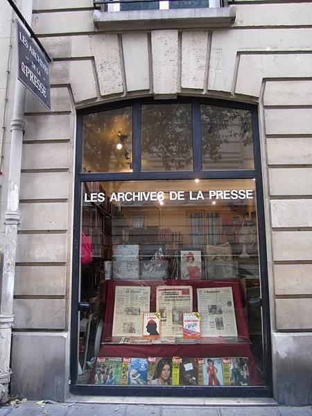 古老雜誌書報店 Les Archives de la Presse