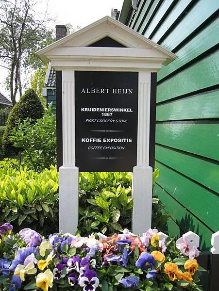 第一家 Albert Heijn