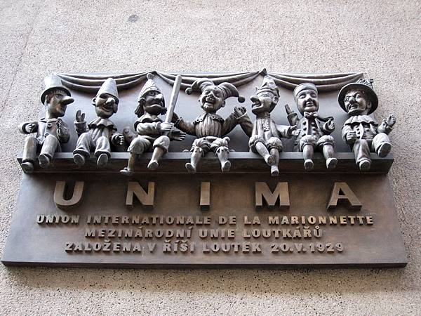 國立提線木偶劇場外的UNIMA看板