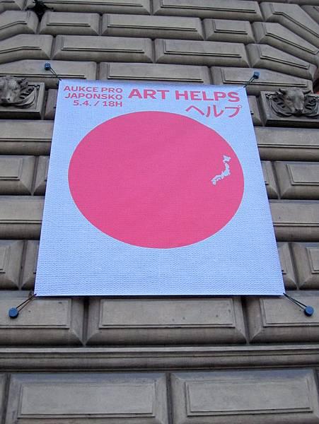 Art Help - 用藝術聲援日本