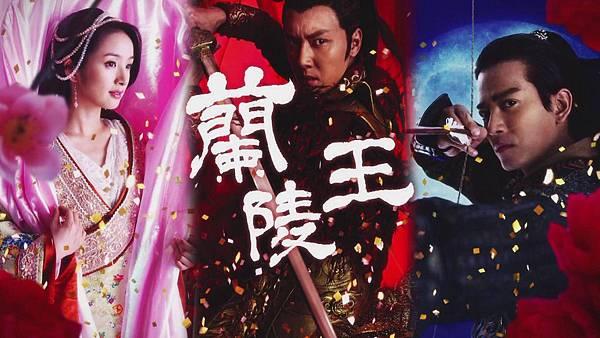 蘭陵王 (40).jpg