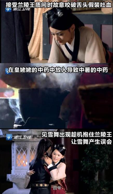 蘭陵王 (94).jpg