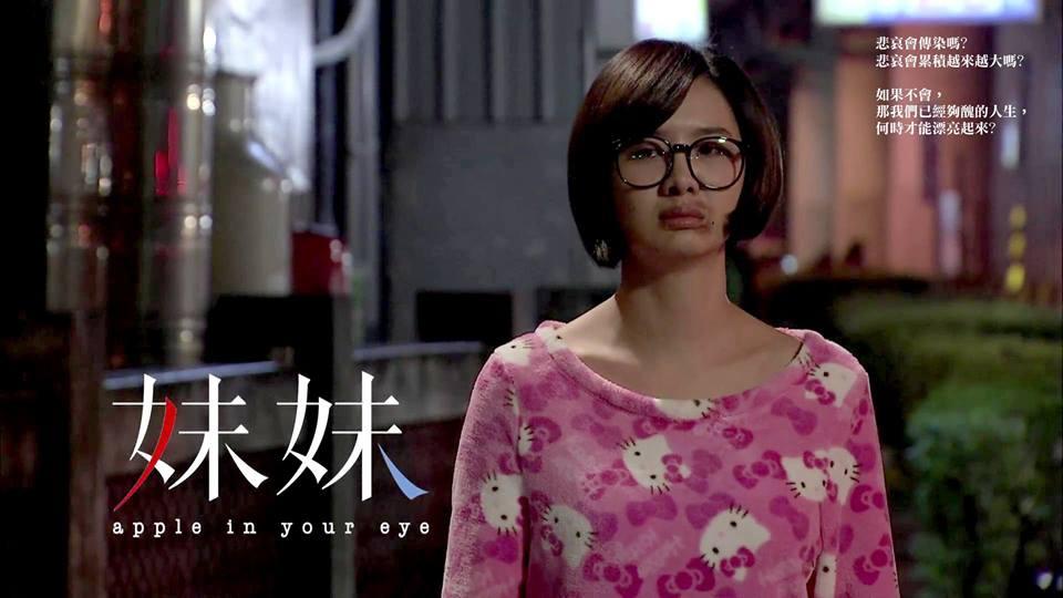 電視劇妹妹-2-5