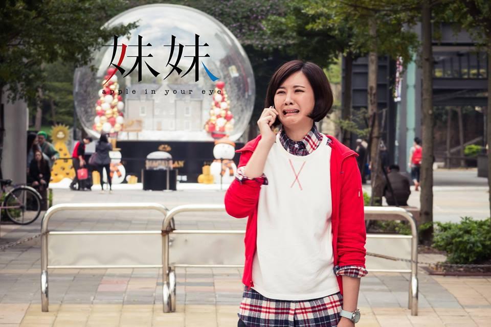 電視劇妹妹-11-3