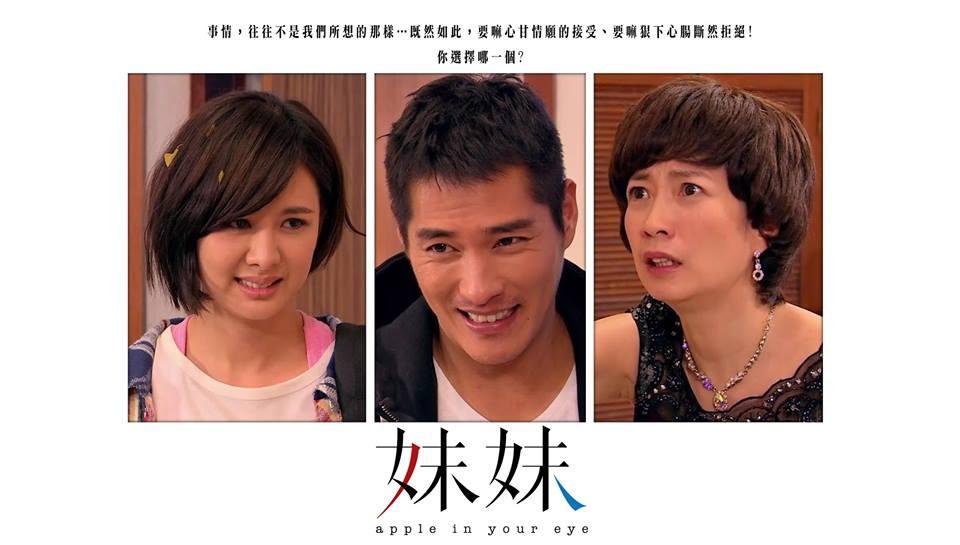 電視劇妹妹-11-11