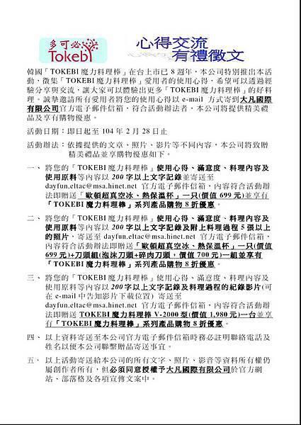 a韓國多可必魔力料理棒愛用者經驗分享徵文辦法第二頁