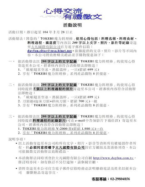 b韓國多可必魔力料理棒愛用者經驗分享徵文辦法第二頁