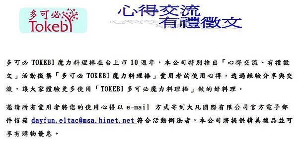 韓國多可必魔力料理棒愛用者經驗分享徵文辦法第一頁