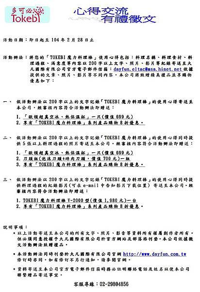 韓國多可必魔力料理棒愛用者經驗分享徵文辦法第二頁