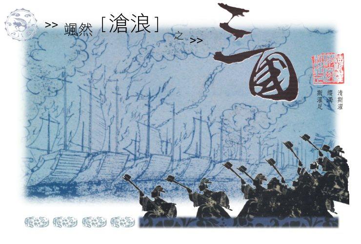 當初滄浪三國的首頁,photoimpact 製作