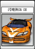 閃電俠SR SE.png
