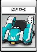 爆烈SR-Z.png