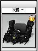 夜爵 Z7(新)