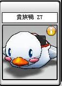 貴族鴨 Z7(新)