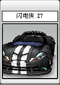 閃電俠 Z7.png