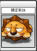 師王車SR.png