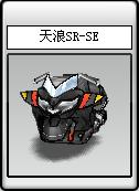 天浪 SR-SE.png