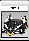 刀鋒SR.png