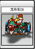 龍舟車SR.png