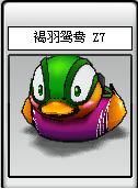 褐羽鴛鴦 Z7.png