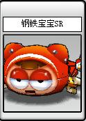 鋼鐵寶寶SR(睏寶機器人SR).png