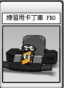 練習用卡丁車(板車)PRO
