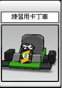 練習用卡丁車(板車)
