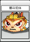 筋斗雲SR.png