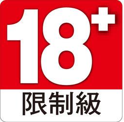 18+.jpg