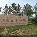 內蒙古博物館