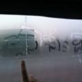 計程車車窗起霧,我在哈爾濱