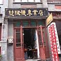裁縫專賣店