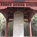 中國第一塊石碑