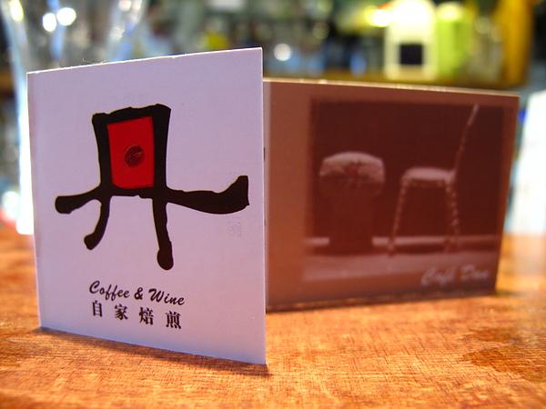 丹咖啡名片