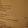 menu上就杏仁豆腐最顯眼了