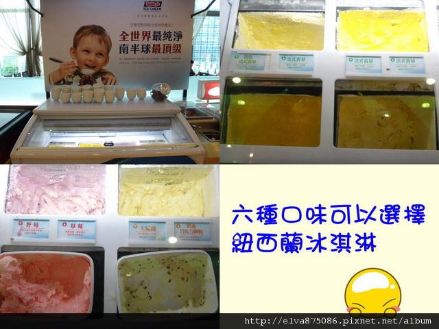 紐西蘭冰淇淋_調整大小