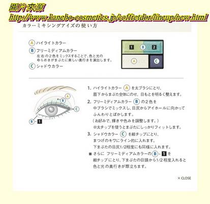 佳麗寶眼影化法_調整大小.jpg