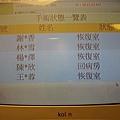 PC110022_縮小大小.JPG