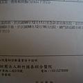 PC180002_縮小大小.JPG