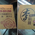 餡餅名片_縮小大小.jpg