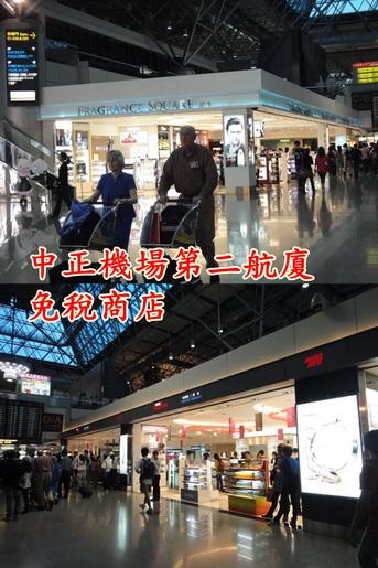 中正機場免稅店_調整大小.jpg