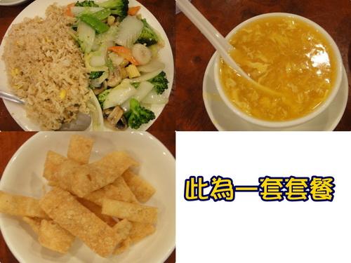 廣式炒飯_縮小大小.jpg