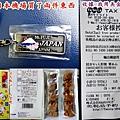 東京機場購物_調整大小.jpg